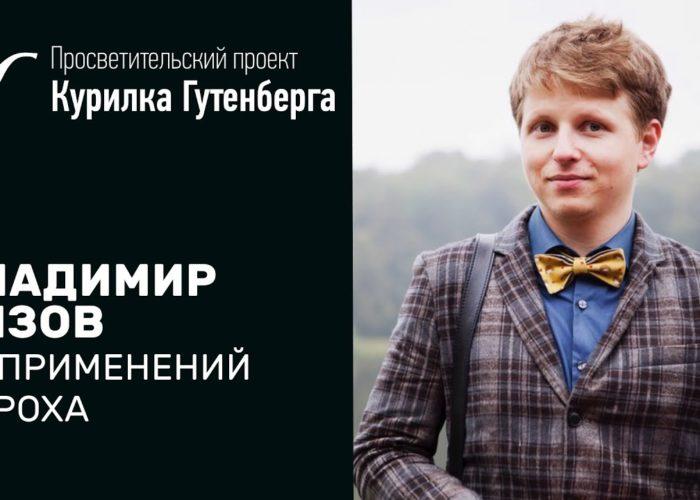 Открывая пороховницы или 50 применений пороха – Владимир Сизов (Видео лекция)