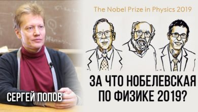 За что вручили Нобелевскую премию по физике 2019?