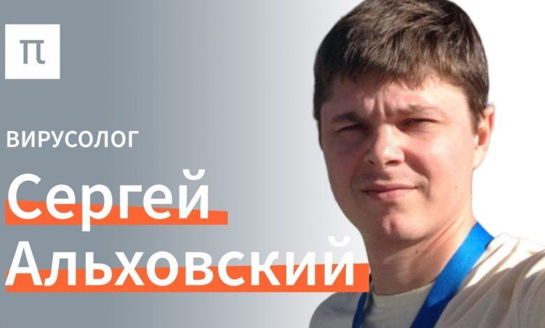 Коронавирусы / Что я знаю - вирусолог Сергей Альховский (Видео)